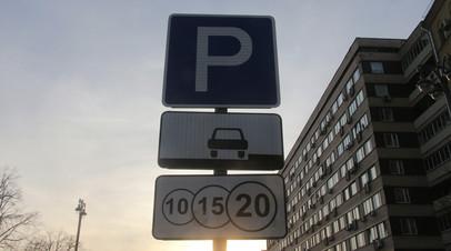 На майские праздники в Москве отменили плату за стоянку автомобилей