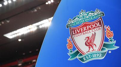 «Ливерпуль» выступил с официальным заявлением по поводу инцидентов в Барселоне