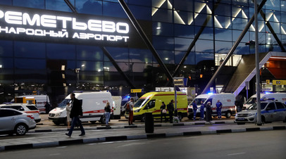 Двоих пострадавших в Шереметьеве в тяжёлом состоянии везут в НИИ Склифосовского