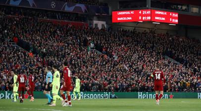 «Ливерпуль» разгромил «Барселону» и вышел в финал Лиги чемпионов