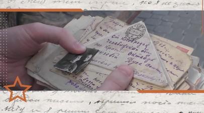 «Сохранить память о великих событиях»: родственники фронтовиков читают их письма домой