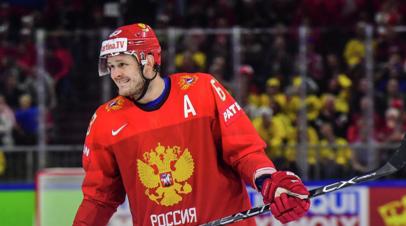 Дадонов стал автором первой шайбы сборной России на ЧМ-2019 по хоккею