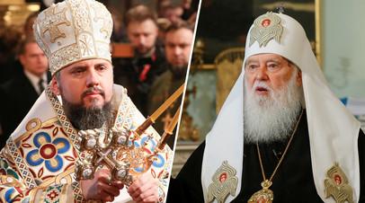 Глава ПЦУ Епифаний и предстоятель УПЦ КП Филарет