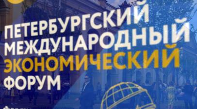Стала известна программа Фестиваля культуры ПМЭФ-2019