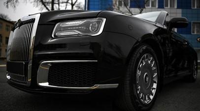 Завершены заводские испытания парадных кабриолетов Aurus