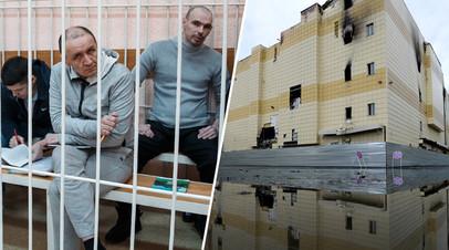«События восстановлены поминутно»: в Кемерове суд приступил к рассмотрению уголовного дела о пожаре в ТЦ «Зимняя вишня»