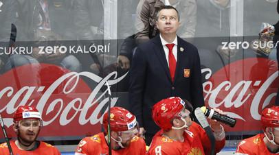 Воробьёв назвал чушью информацию о том, что хоккеисты сборной России пили пиво на ЧМ