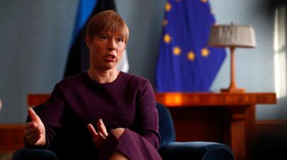Президент Эстонии не поддержала возвращение РФ права голоса в ПАСЕ