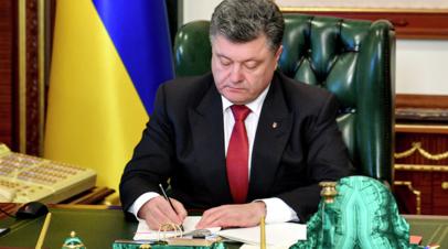 Порошенко уволил главу своей администрации