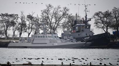 Малые бронированные артиллерийские катера «Никополь», «Бердянск» и рейдовый буксир «Яны Капу» ВМС Украины, задержанные пограничной службой РФ за нарушение государственной границы России, в порту Керчи