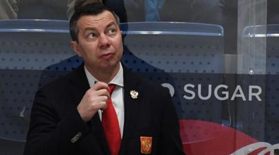 Воробьёв назвал причины поражения от Финляндии в полуфинале ЧМ