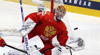 Голкипер сборной России по хоккею Андрей Василевский