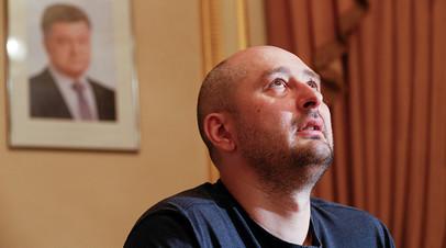 «Результата не будет»: как продвигается расследование «покушения» на Бабченко