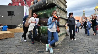 Книжный фестиваль «Красная площадь» откроется в Москве 1 июня