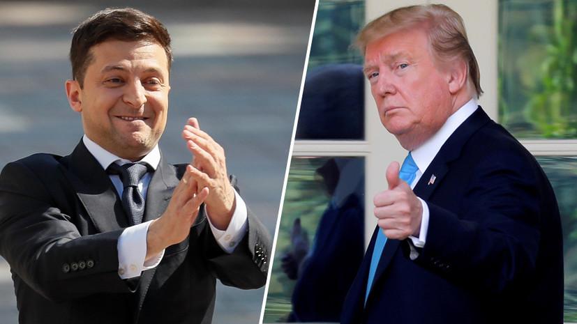 Курс на Вашингтон: в администрации Зеленского сообщили о приглашении от Трампа посетить США