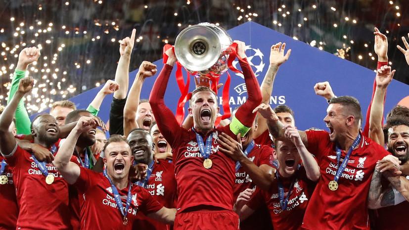 «Ливерпуль» повторил достижение «Интера» Моуринью, обыграв «Тоттенхэм» в финале Лиги чемпионов