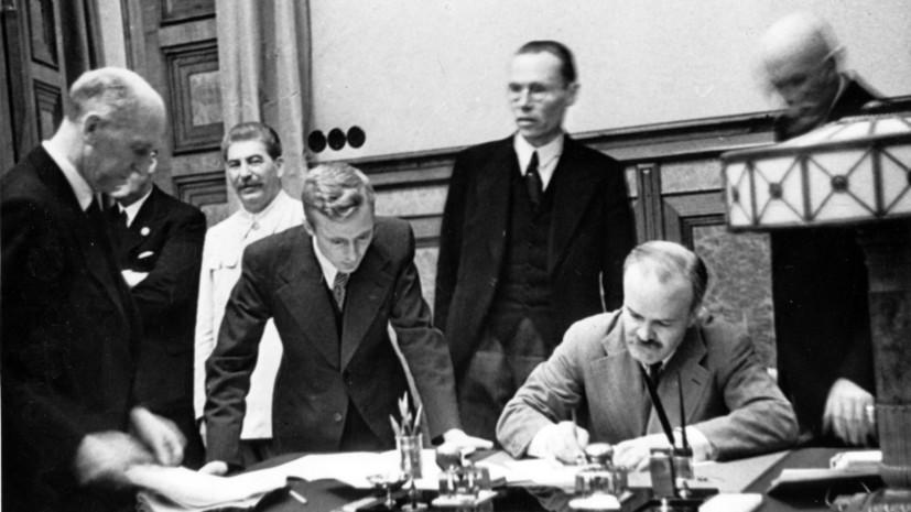 Советские оригиналы пакта Молотова — Риббентропа впервые появились в сети