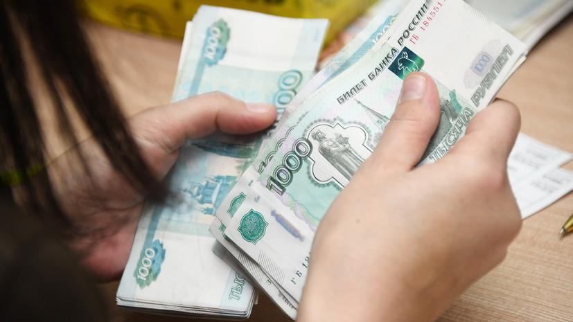Опрос: более 18% россиян пожаловались на снижение зарплаты