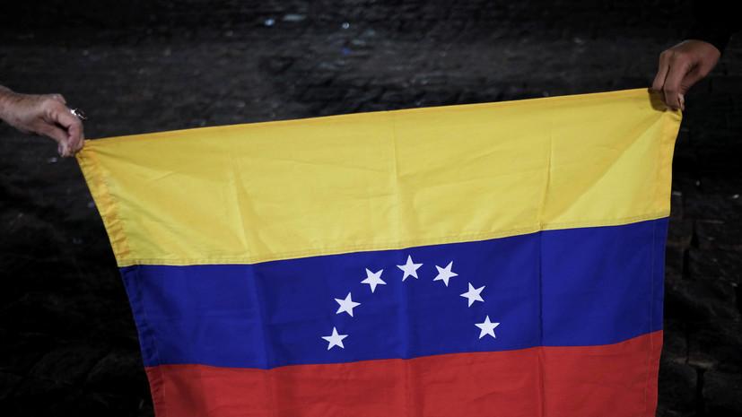 Посольство России опровергло отзыв военных специалистов из Венесуэлы
