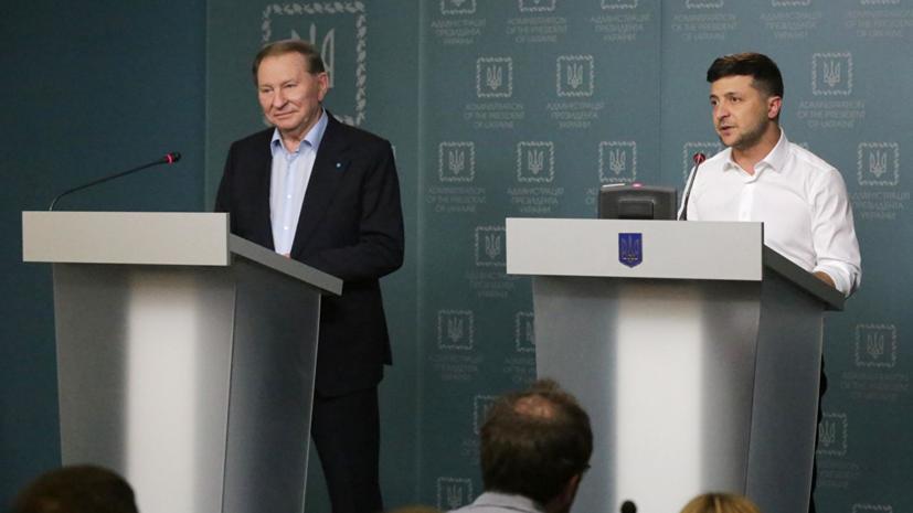 Эксперт оценил назначение Кучмы представителем в группе по Донбассу