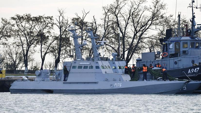 В ЕС призвали Россию выполнить решение трибунала ООН по морякам