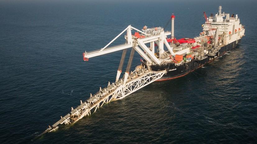 «57% от общей протяжённости»: уложено почти 1400 км газопровода «Северный поток — 2»