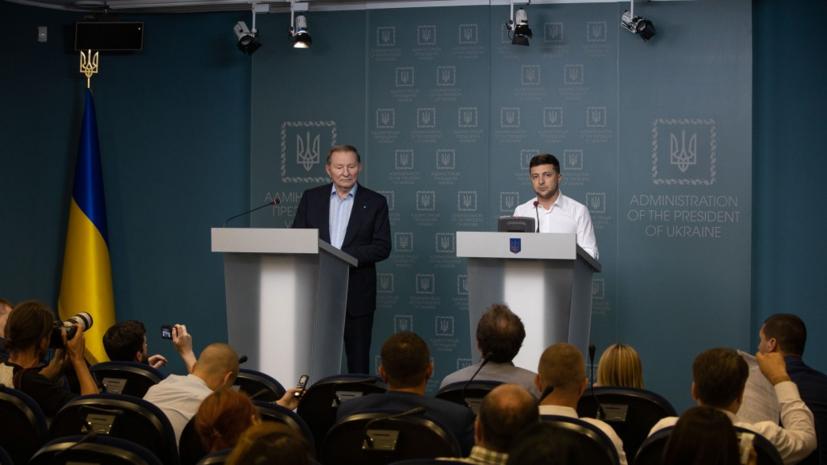 Опубликовано распоряжение о назначении Кучмы в группу по Донбассу