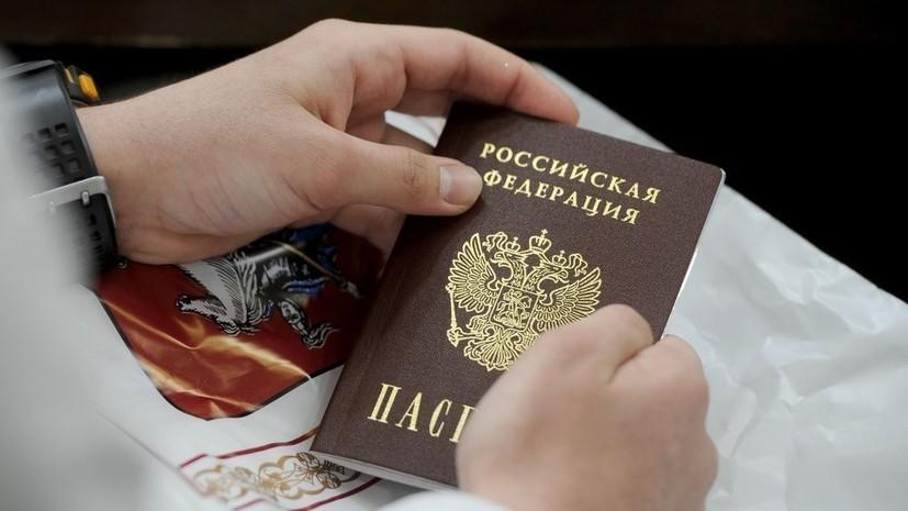МВД назвало число заявлений о приёме в гражданство России от жителей Донбасса