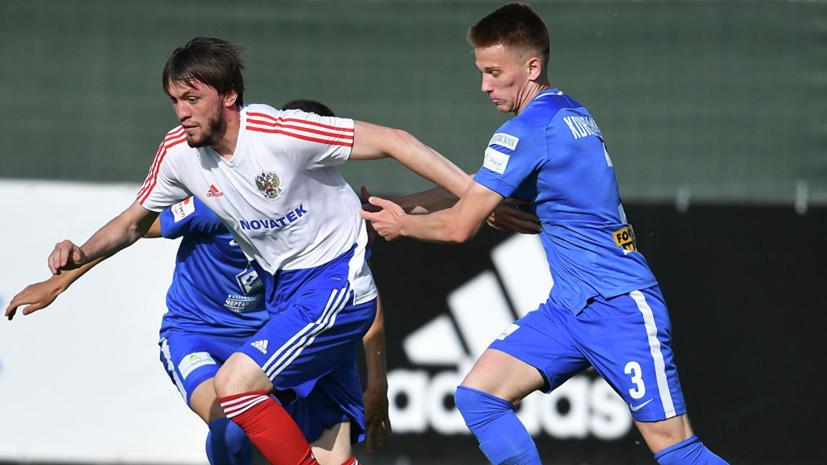 Мирзов доволен своим дебютом за сборную России по футболу