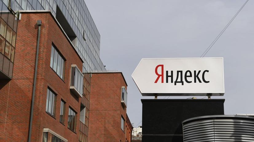 В Кремле переадресовали ФСБ вопрос о ключах шифрования «Яндекса»
