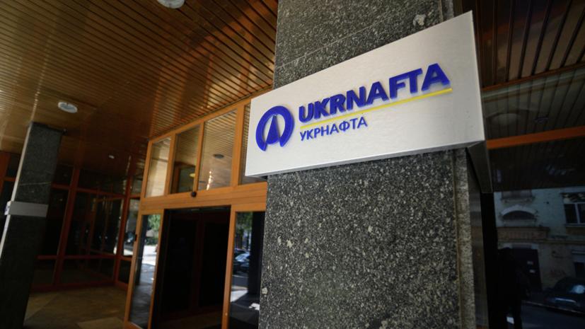 Россия оспорила арбитражные решения по искам «Укрнафты»
