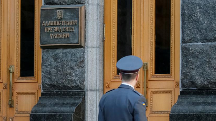 В администрации Зеленского анонсировали аресты коррупционеров