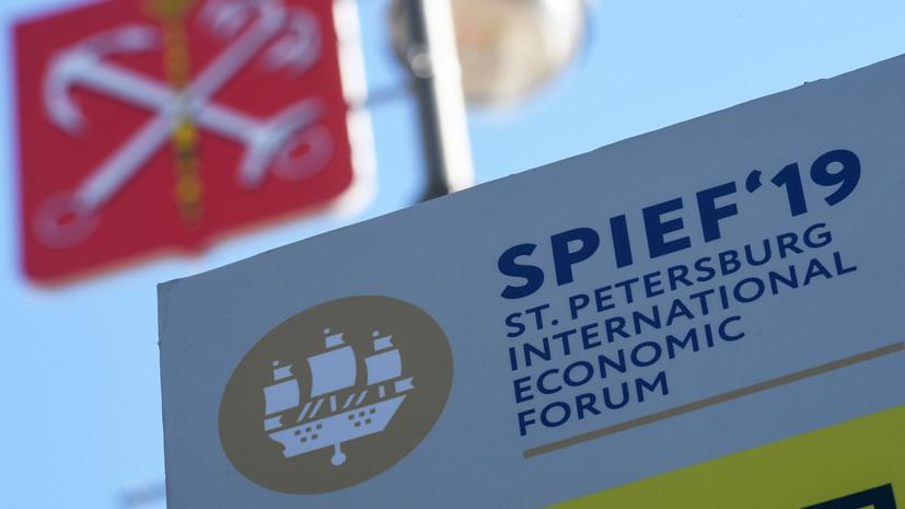 «Повышенный интерес иностранцев»: что обсудят участники Петербургского международного экономического форума