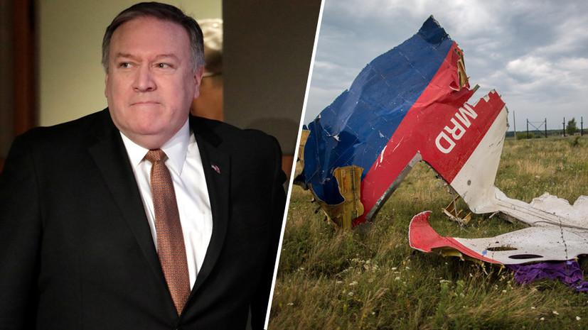«Новый виток медийной кампании»: почему Помпео призвал Россию «отчитаться» за катастрофу MH17