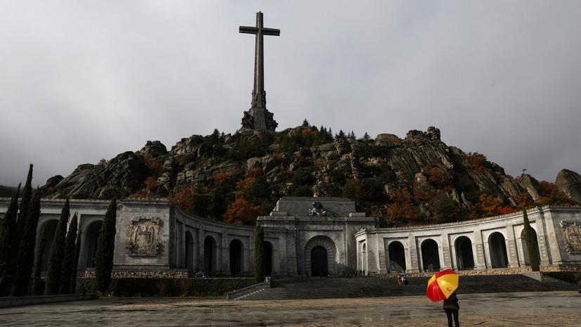 Верховный суд Испании отложил эксгумацию останков диктатора Франко