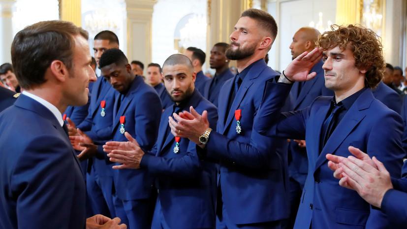 Макрон наградил игроков сборной Франции за победу на ЧМ-2018