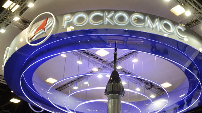 «Роскосмос» и NASA обсудили соглашение о «перекрёстных полётах»