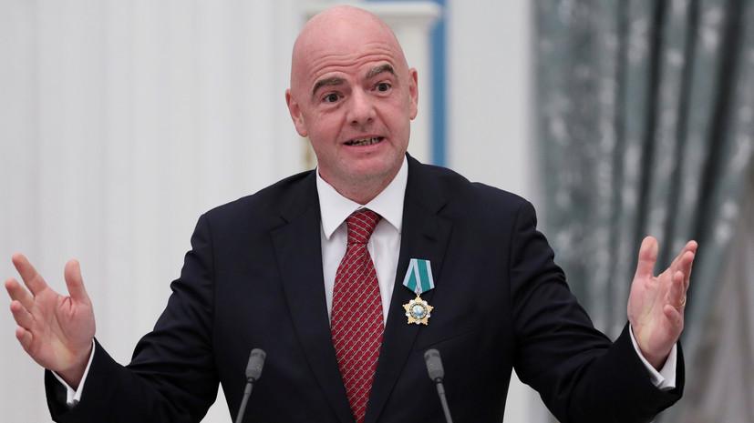 Инфантино по-русски поблагодарил Россию за ЧМ-2018