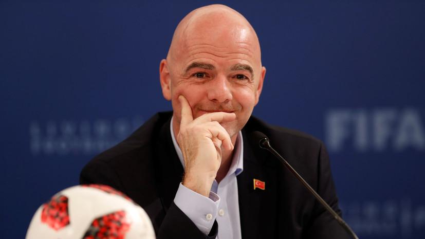 Инфантино переизбран на пост главы ФИФА