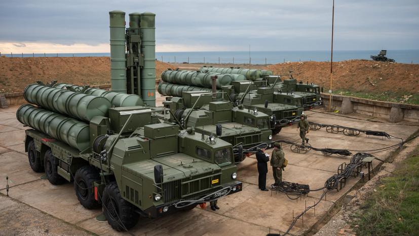 «Попытки диктовать свои условия»: как Вашингтон убеждает Анкару отказаться от контракта на поставку С-400