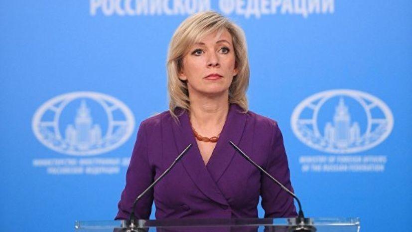 Захарова составила «список требований» США к миру