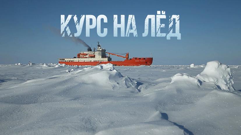 «Курс на лёд»: фильм RTД о том, как работают полярники в Арктике