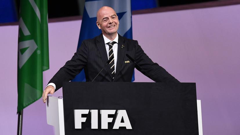 «Организация стала синонимом беспристрастности»: Инфантино переизбрали президентом ФИФА