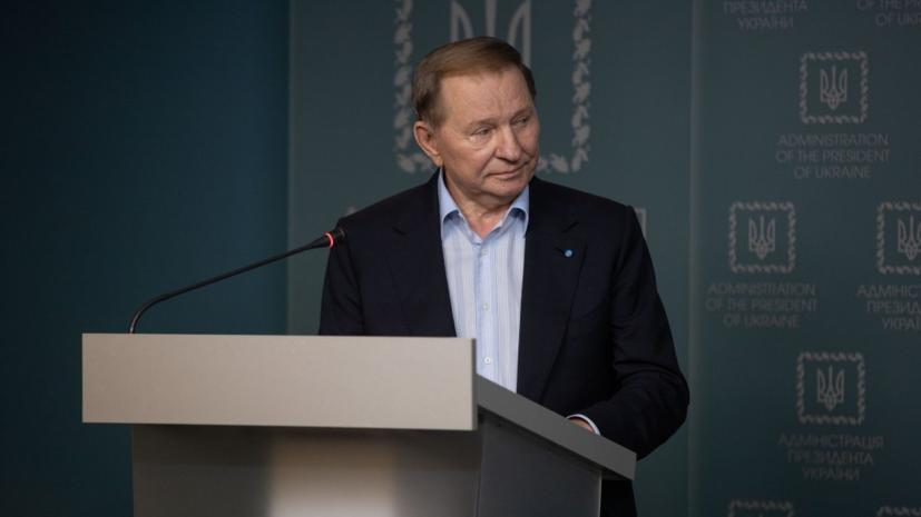 Кучма: заседание по Донбассу в Минске впервые прошло конструктивно