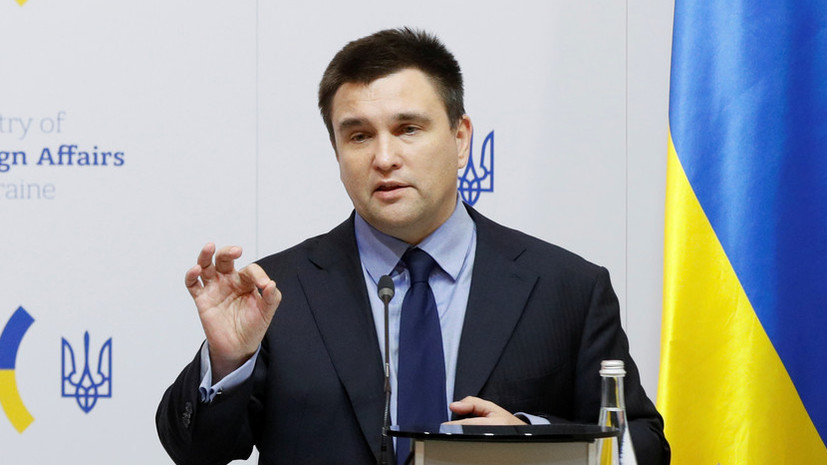 Верховная рада отказалась отправить Климкина в отставку