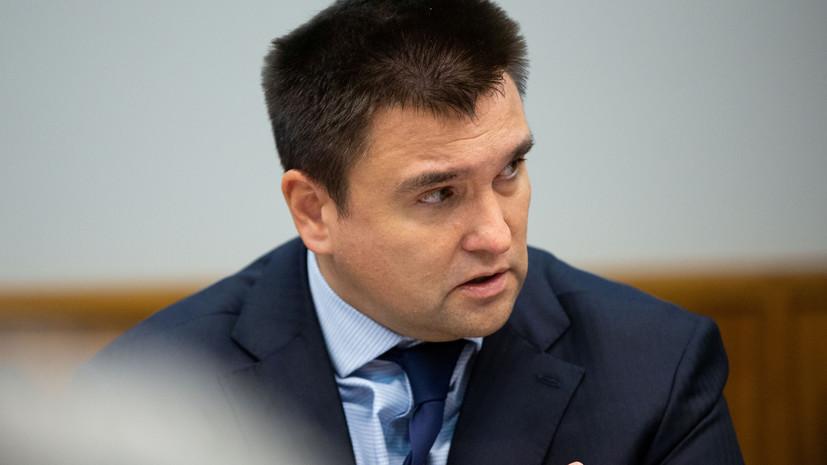 В Госдуме оценили отказ Рады отправить Климкина в отставку