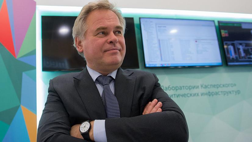Касперский заявил, что выигрывает от истории с «русскими хакерами»