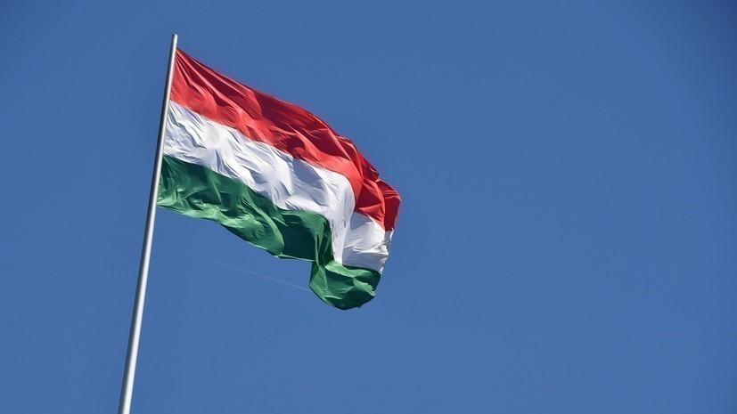 В МИД Венгрии призвали обдумать целесообразность санкций против России