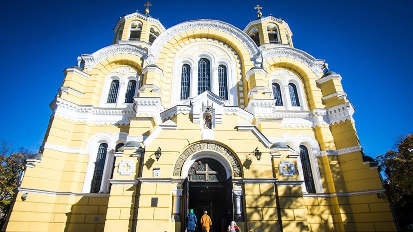 «Вмешательство Константинополя привело к новой розни»: почему Киевский патриархат не признаёт своё упразднение