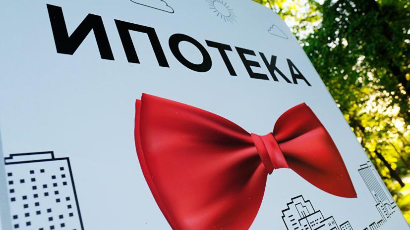 В России могут расширить субсидии по ипотеке для молодых семей